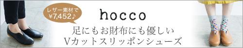 【 HOCCO / ホッコ 】レザー素材で\7,452♪ 足にもお財布にも優しい Vカットスリッポンシューズ
