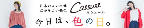 【 Cassure / カシュール 】今日は、色の日。<日本よい生地だからよい発色>