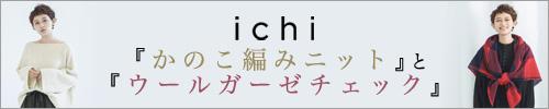 【 ichi / イチ 】『かのこ編みニット』 と 『ウールガーゼチェック』