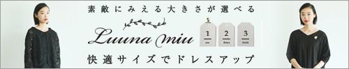 【 Luuna miu / ルウナミウ 】素敵にみえる大きさが選べる 快適サイズでドレスアップ