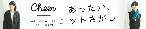 【 cheer / チアー 】あったか、ニットさがし<AUTUMN-WINTER COLLECTION>