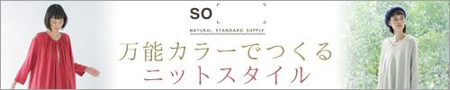【 SO / エスオー 】万能カラーでつくる ニットスタイル