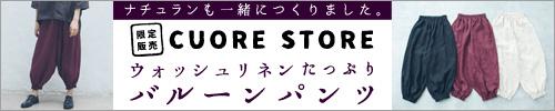 【 CUORE STORE / クオーレストア 】<限定販売>ナチュランも一緒につくりました。ウォッシュリネンたっぷりバルーンパンツ