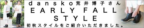【 dansko / ダンスコ 】ブランドディレクター荒井博子さんに、初秋スタイルをご紹介いただきました。