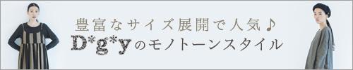 【 D*g*y / ディージーワイ 】豊富なサイズ展開で人気♪ モノトーンスタイル