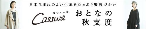 【 Cassure / カシュール 】日本生まれのよい生地をたっぷり贅沢づかい おとなの秋支度