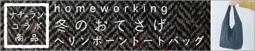 【 homeworking 】冬のおてさげ <ナチュランコラボ商品>ヘリンボーントートバッグ