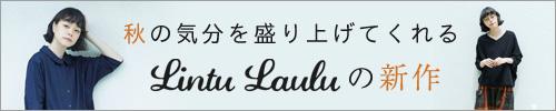 秋の気分を盛り上げてくれる【 Lintu Laulu / リントゥラウル 】の新作