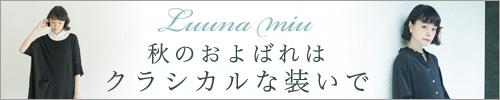 【 Luuna miu / ルウナミウ 】秋のおよばれはクラシカルな装いで