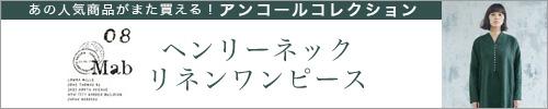 【 08Mab 】アンコールコレクション ヘンリーネックリネンワンピース