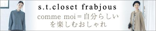 【 s.t.closet frabjous / エスティ・クローゼット・フラビシャス 】comme moi=自分らしい を楽しむおしゃれ