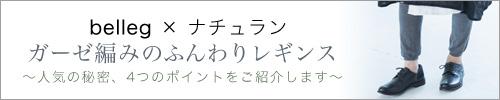 【 belleg×ナチュラン 】ガーゼ編みのふんわりレギンス ~人気の秘密、4つのポイントをご紹介します~