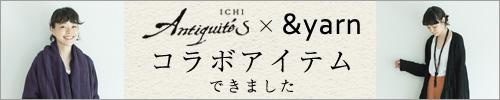 【 ICHI Antiquites × &yarn 】コラボアイテムできました