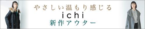 【 ichi / イチ 】やさしい温もり感じる 新作アウター