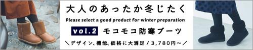 大人のあったか冬じたく[vol.2]<モコモコ防寒ブーツ>デザイン、機能、価格に大満足!3,780円~