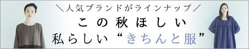 """【 ナチュラン別注 】この秋ほしい私らしい""""きちんと服"""""""