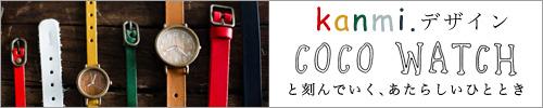 【 kanmi. / カンミ 】「COCO WATCH」と刻んでいく、あたらしいひととき