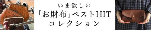 【 お財布 】ベストHITコレクション