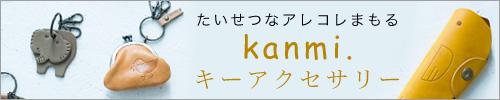 【 kanmi. / カンミ 】たいせつなアレコレまもるキ―アクセサリー
