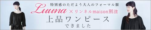 【 Luuna × リンネルmasion別注 】特別感たたよう大人のフォーマル服~上品ワンピースできました~