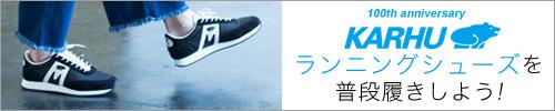【 KARHU / カルフ 】北欧発ランニングシューズを普段履きしよう!