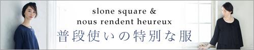 【 slone square & nous rendent heureux 】普段使いの特別な服