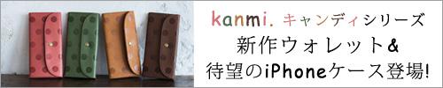 【 kanmi. / カンミ 】新作ウォレット&待望のiPhoneケース登場!
