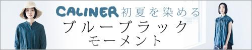 【 CALINER / カリネ 】初夏を染めるブルーブラックモーメント