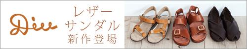 【 DIU / ディウ 】レザーサンダル新作登場~ロングセラーの履き心地がさらにUP!~
