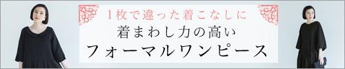 【 リンネル7月号掲載 】着回し力の高い フォーマルワンピース