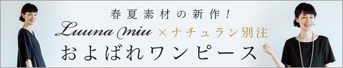 【 Luuna / ルウナ 】着回し力の高い フォーマルワンピース