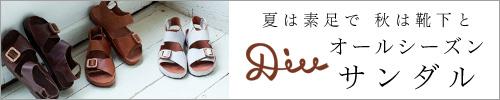 【 DIU / ディウ 】夏は素足で秋は靴下と オールシーズンサンダル