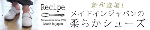 【 Recipe / レシピ 】メイドインジャパンの柔らかシューズ