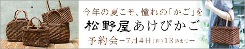 【 松野屋 / マツノヤ 】今年の夏こそ、憧れの「かご」を あけびかご 予約会開催