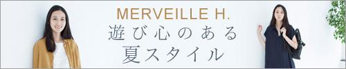 【 MERVEILLE H. / メルベイユアッシュ 】遊び心のある夏スタイル