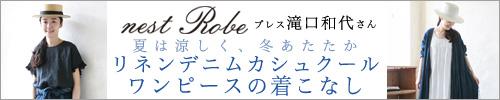 【 nest Robe / ネストローブ 】プレス滝口さん直伝 リネンデニムカシュクールワンピースの着こなし