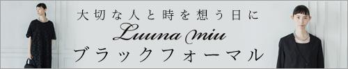 【 Luuna miu / ルウナミウ 】ブラックフォーマル ~大切な人と時を想う日に~