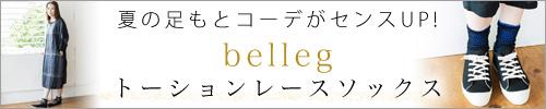 【 belleg / ベルレッグ 】夏の足もとコーデがセンスUP!トーションレースソックス