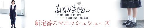 【 あしながおじさん / アシナガオジサン 】新定番のマニッシュシューズ
