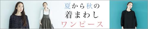 【 リンネル10月号掲載 】夏から秋の着まわしワンピース