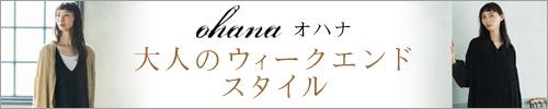 【 ohana / オハナ 】大人のウィークエンドスタイル