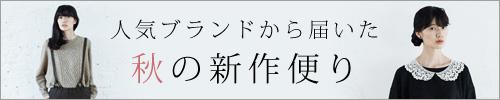 【 リンネル11月号掲載 】人気ブランドから届いた秋の新作便り