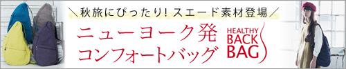 【 HEALTHY BACK BAG / ヘルシーバックバッグ 】秋旅にぴったり!スエード素材登場