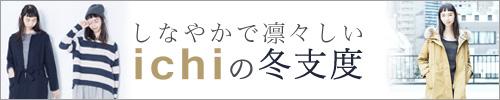 【 ichi / イチ 】しなやかで凛々しい ichi の冬支度