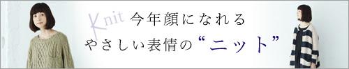 """【 リンネル12月号掲載 】今年顔になれるやさしい表情の""""ニット"""""""