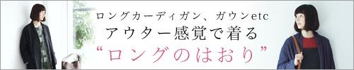 """ロングカーディガン、ガウンetc アウター感覚で着る""""ロングのはおり"""""""