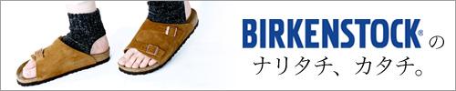 ナリタチカタチ・BIRKENSTOCK/ビルケンシュトック
