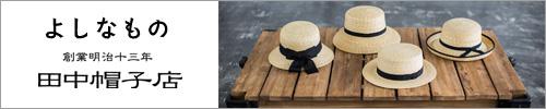 日本人の頭の形に合わせた「田中帽子店」の麦わら帽子