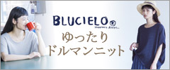 BLUCIELO