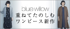 blue willow